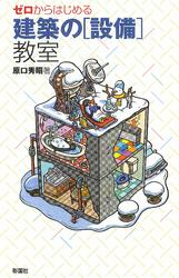 ゼロからはじめる 建築の[設備]教室 / 原口秀昭