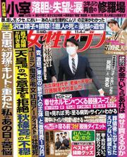 週刊女性セブン (2021年11/4号) / 小学館