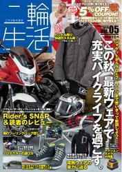 二輪生活 (Vol.05)