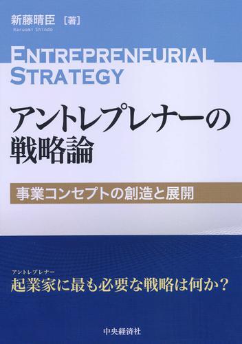 アントレプレナーの戦略論 / 新藤晴臣
