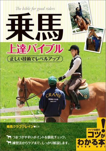 乗馬 上達バイブル 正しい技術でレベルアップ / 乗馬クラブクレイン