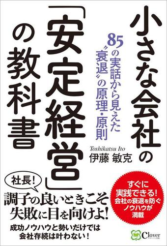 小さな会社の「安定経営」の教科書 / 伊藤敏克