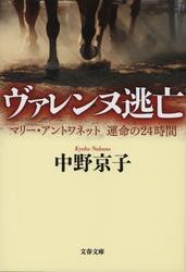 ヴァレンヌ逃亡 マリー・アントワネット 運命の24時間 / 中野京子