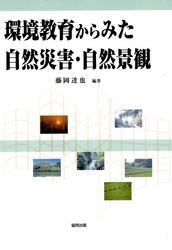 環境教育からみた自然災害・自然景観 / 藤岡達也