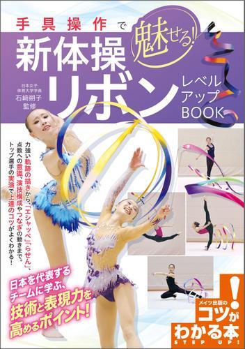 手具操作で魅せる!新体操 リボン レベルアップBOOK / 石﨑朔子