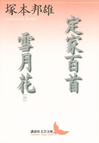 定家百首 雪月花(抄) / 塚本邦雄