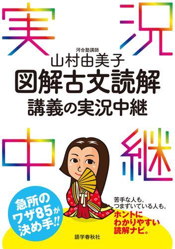山村由美子図解古文読解講義の実況中継 / 山村由美子