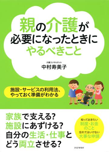 親の介護が必要になったときにやるべきこと / 中村寿美子