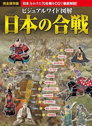 ビジュアルワイド 図解 日本の合戦 / 加唐亜紀