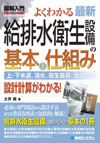図解入門 よくわかる 最新 給排水衛生設備の基本と仕組み / 土井巖