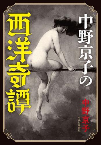 中野京子の西洋奇譚 / 中野京子