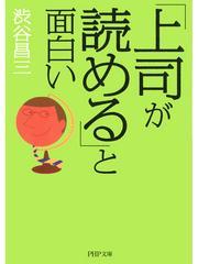 「上司が読める」と面白い / 渋谷昌三