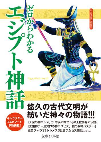 ゼロからわかるエジプト神話 / かみゆ歴史編集部