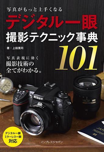 写真がもっと上手くなる デジタル一眼 撮影テクニック事典101 / 上田 晃司