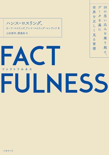 FACTFULNESS(ファクトフルネス)10の思い込みを乗り越え、データを基に世界を正しく見る習慣 / ハンス・ロスリング