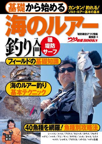 基礎から始める 海のルアー釣り入門 / つり情報編集部