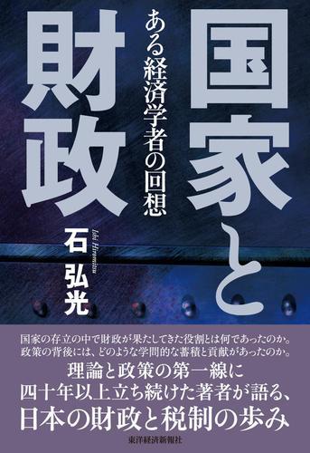 国家と財政―ある経済学者の回想 / 石弘光