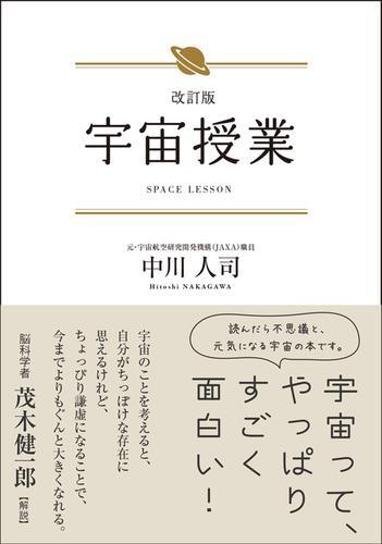 改訂版 宇宙授業 / 中川人司