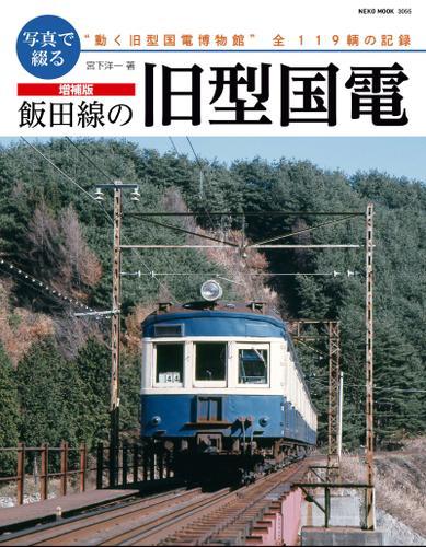 増補版 写真で綴る 飯田線の旧型国電 / 宮下洋一