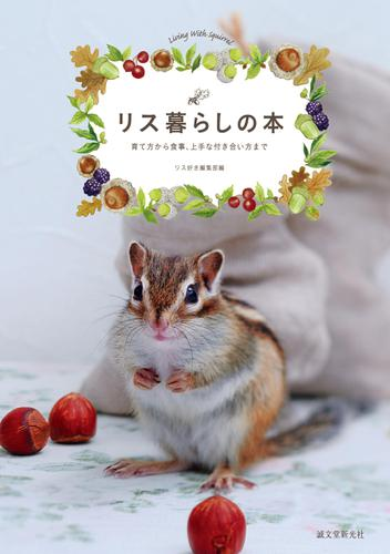 リス暮らしの本 / リス好き編集部