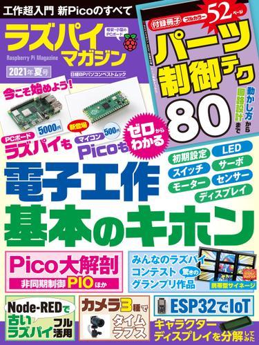 ラズパイマガジン2021年夏号 / 日経Linux