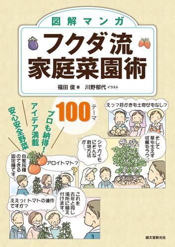 図解マンガ フクダ流家庭菜園術 / 福田俊