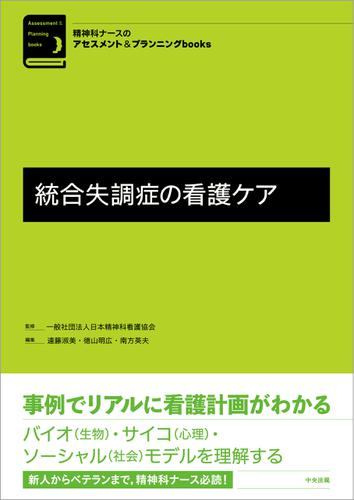 統合失調症の看護ケア / 一般社団法人日本精神科看護協会