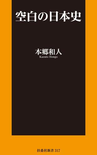 空白の日本史 / 本郷和人