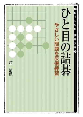 ひと目の詰碁 / 趙治勲