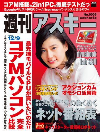 週刊アスキー 2014年 12/9号 / 週刊アスキー編集部