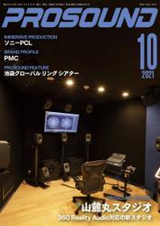 PROSOUND(プロサウンド) (2021年10月号) / ステレオサウンド