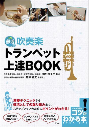 部活で吹奏楽 トランペット上達BOOK / 加藤雅之