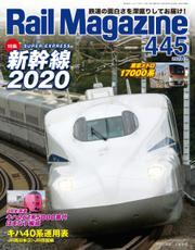 Rail Magazine(レイル・マガジン) (445) / ネコ・パブリッシング