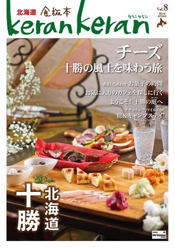 kerankeran(ケランケラン)vol.8 十勝版 / ソーゴー印刷