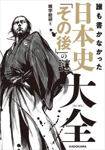 誰も書かなかった 日本史「その後」の謎大全 / 雑学総研