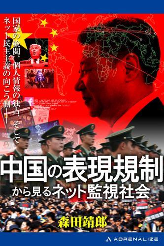 中国の表現規制から見るネット監視社会 / 森田靖郎