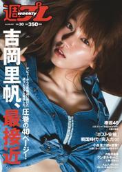 週刊プレイボーイ/週プレ (No.30)