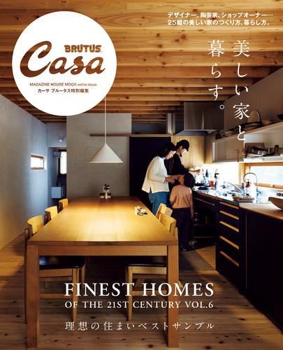 Casa BRUTUS特別編集 美しい家と暮らす。 / マガジンハウス