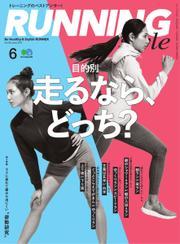 RUNNING style(ランニングスタイル) (2017年6月号)