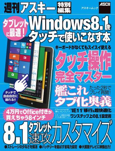 タブレットに最適! Windows8.1をタッチで使いこなす本 / 週刊アスキー編集部