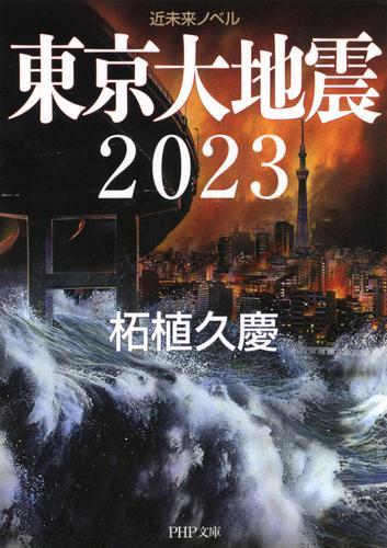近未来ノベル 東京大地震2023 / 柘植久慶