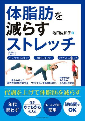 体脂肪を減らすストレッチ / 池田佐和子