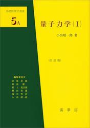 量子力学(I)(改訂版) 基礎物理学選書 5A / 小出昭一郎