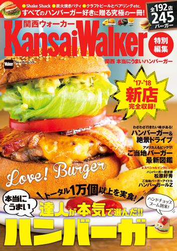 KansaiWalker特別編集 関西 本当にうまいハンバーガー / KansaiWalker編集部