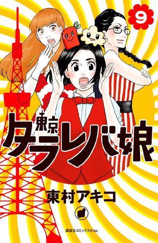 東京タラレバ娘(9) / 東村アキコ