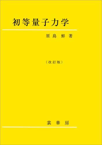 初等量子力学(改訂版) / 原島鮮