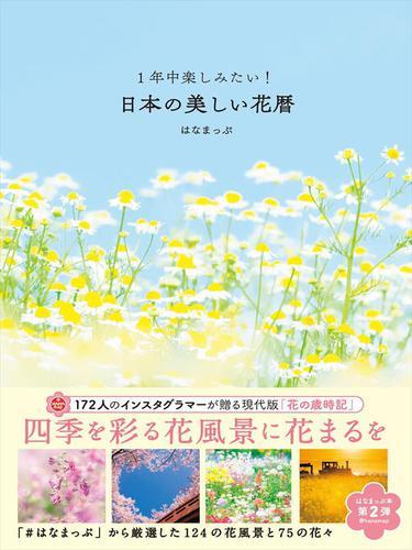 1年中楽しみたい!日本の美しい花暦 / はなまっぷ