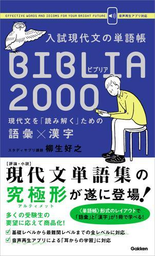 入試現代文の単語帳 BIBLIA2000 現代文を「読み解く」ための語彙×漢字 / 柳生好之