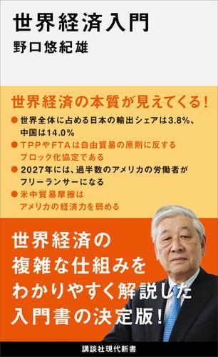 世界経済入門 / 野口悠紀雄