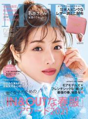 MORE (モア) 2021年5月号 / 集英社